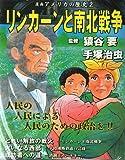 漫画アメリカの歴史 2 リンカーンと南北戦争 (アイランドコミックスPRIMO)