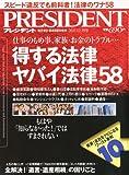 PRESIDENT (プレジデント) 2011年 12/19号 [雑誌]