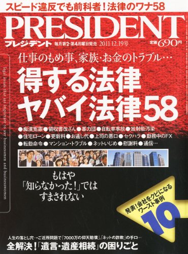 PRESIDENT (プレジデント) 2011年 12/19号 [雑誌]の詳細を見る