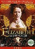 【DVD鑑賞】エリザベス1世/愛と陰謀の王宮