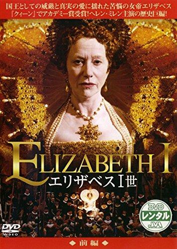 エリザベス1世 愛と陰謀の王宮 前編 [レンタル落ち]