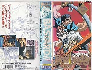 バスタード!!~暗黒の破壊神~第3巻 [VHS]