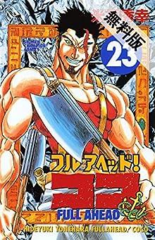 フルアヘッド!ココ 23【期間限定 無料お試し版】 (少年チャンピオン・コミックス)