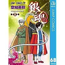 銀魂 モノクロ版 68 (ジャンプコミックスDIGITAL)
