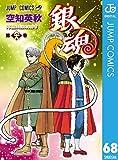 銀魂モノクロ版68(ジャンプコミックスDIGITAL)