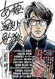 岡村靖幸『あの娘と、遅刻と、勉強と』 (TOKYO NEWS MOOK 479号)