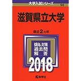 滋賀県立大学 (2018年版大学入試シリーズ)