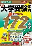 新 大学受験案内夢をかなえる172大学〈2012年度版〉 (東進ブックス)
