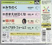 テイチクDVDカラオケ 音多Station