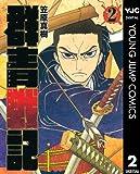 群青戦記 グンジョーセンキ 2 (ヤングジャンプコミックスDIGITAL)