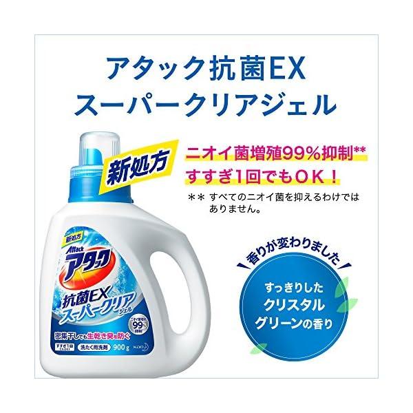 【大容量】アタック 抗菌EX スーパークリアジ...の紹介画像4