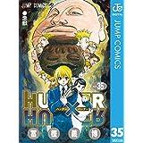 HUNTER×HUNTER モノクロ版 35 (ジャンプコミックスDIG..