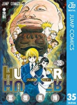 HUNTER×HUNTER モノクロ版 35 (ジャンプコミックスDIGITAL)