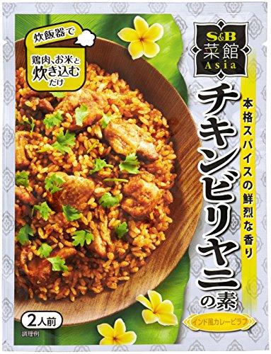 S&B 菜館Asia チキンビリヤニの素 53g×5個