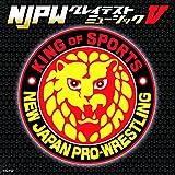 【メーカー特典あり】新日本プロレスリング NJPWグレイテストミュージックV(メーカー多売:ステッカー付)