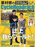 栗村修のCycleRoadrace Maniax2014 (洋泉社MOOK)