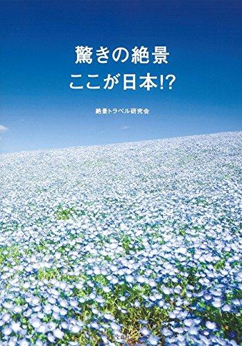 驚きの絶景 ここが日本!?の詳細を見る