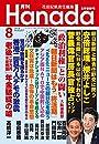 月刊Hanada2019年8月号