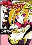 魔界戦記ディスガイア2 1 (電撃コミックス)