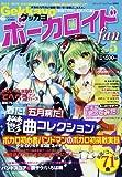 Gekkayo ボーカロイド fan Vol.5 (ブティック・ムックno.1004)