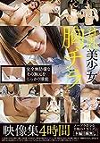 貧乳美少女胸チラ映像集 4時間 [DVD]