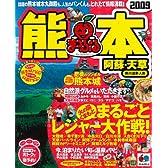 熊本 2009―阿蘇・天草・黒川温泉・人吉 (マップルマガジン 九州 7)