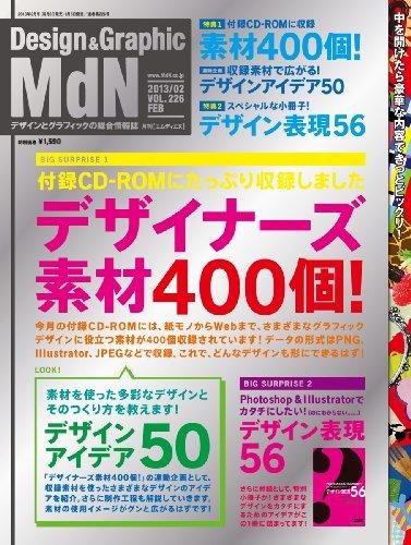 MdN (エムディエヌ) 2013年 02月号 [雑誌]の詳細を見る