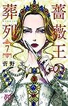 薔薇王の葬列(7)(プリンセス・コミックス)