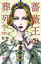 薔薇王の葬列 第07巻