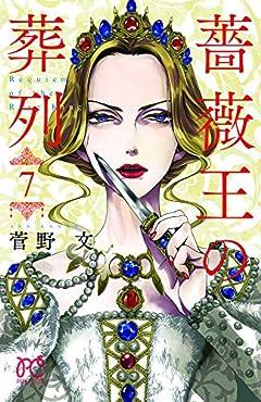 薔薇王の葬列の最新刊