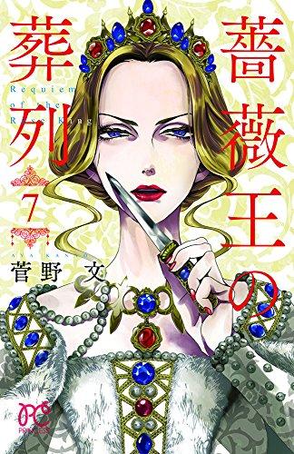 薔薇王の葬列(7)(プリンセス・コミックス)の詳細を見る