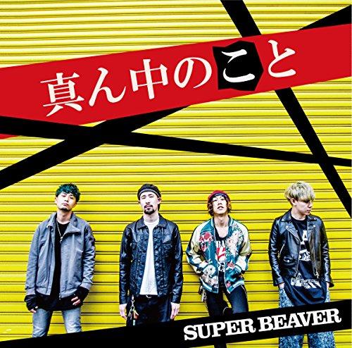 【SUPER BEAVER】ファン厳選!おすすめ人気曲ランキングTOP10を徹底解説♪歌詞解釈アリの画像