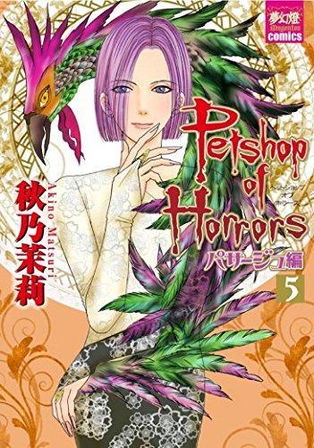 Petshop of Horrors パサージュ編 5 (夢幻燈コミックス)の詳細を見る