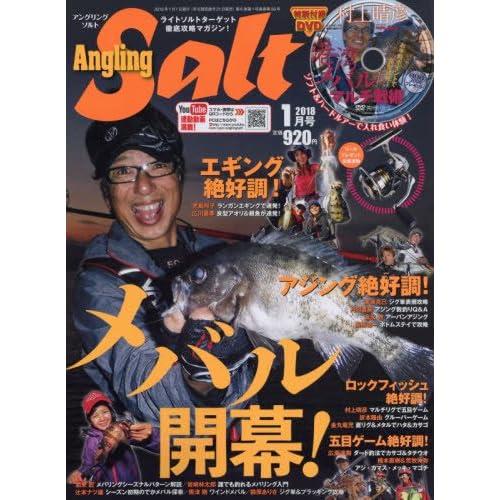 Angling Salt(アングリングソルト) 2018年 01 月号 [雑誌]