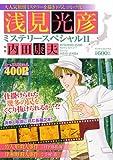 浅見光彦ミステリースペシャル 11 (マンサンコミックス)