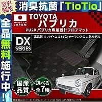旧車 PU20型 パブリカ専用フロアマット 2ドア・AT車 DXマット Toyoglide オルガンペダル,ラバー ブラック
