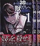 かつて神だった獣たちへ コミック 1-3巻セット (講談社コミックス)
