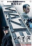 メイズ 大脱走 [DVD]