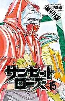 サンセットローズ 15【期間限定 無料お試し版】 (少年チャンピオン・コミックス...