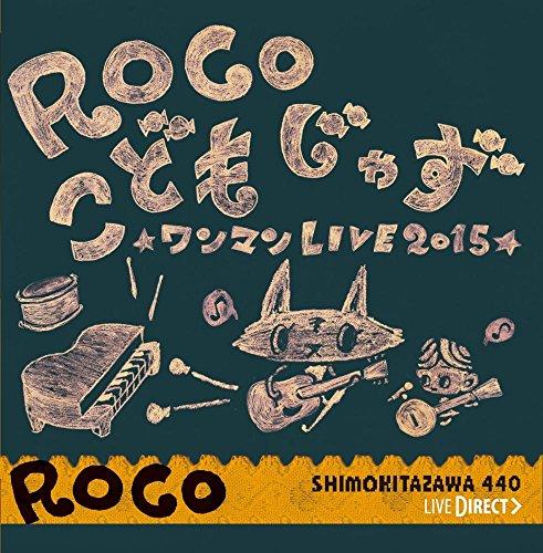 ROCO こどもじゃず ワンマンLIVE 2015 [LIVE DIRECT]