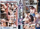 美人妻白百合晩餐館 (2) [VHS]