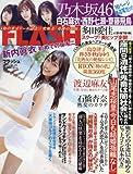 FLASH(フラッシュ) 2017年 11/21 号 [雑誌]