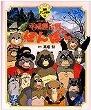 平成狸合戦ぽんぽこ―総天然色漫画映画 (徳間アニメ絵本)