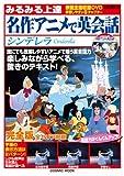 みるみる上達名作アニメで英会話 シンデレラ (DVD付) (COSMIC MOOK)