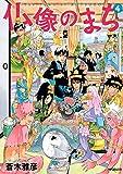 仏像のまち 4 (コミックジーン)