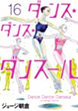 ダンス・ダンス・ダンスール (16) (ビッグコミックス)