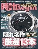 時計 Begin (ビギン) 2017年 春号 [雑誌] 時計Begin