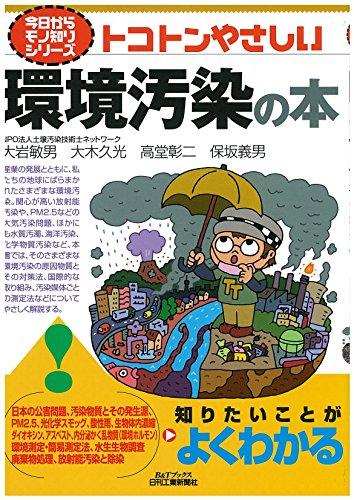 トコトンやさしい環境汚染の本 (今日からモノ知りシリーズ)