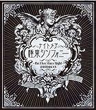 極東シンフォニー 〜the Five Stars Night〜@BUDOKAN(完全予約限定盤)