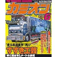 カミオン 2007年 06月号 [雑誌]